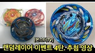 몬스터TV 랜덤레이어 이벤트 4탄 추첨 영상[몬스터TV]Beblade
