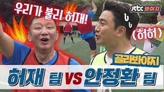"""[골라봐야지][HD] 안정환 출전에 폭발한 허재 """"불리 허재♨"""" #뭉쳐야찬다 #JTBC봐야지"""