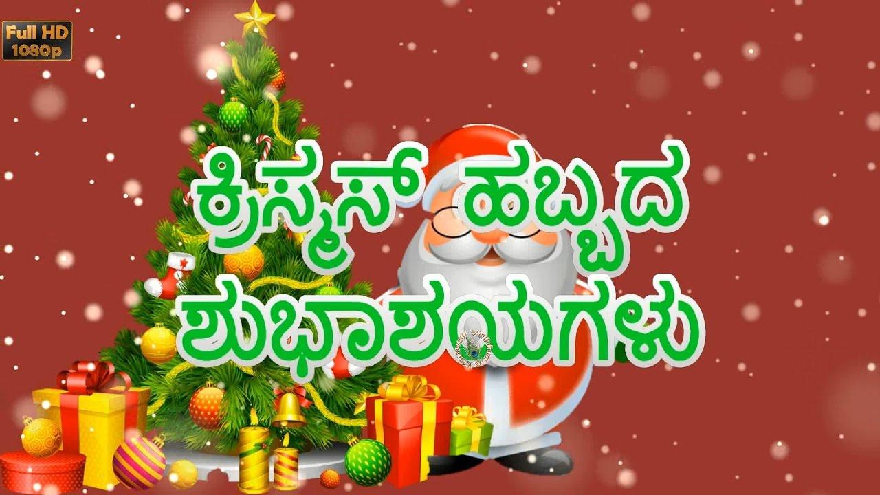 Kannada Christmas Greetings Christmas 2017 Merry Christmas Wishes