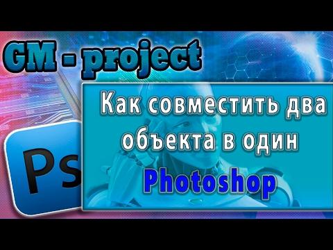 Вопрос: Как объединить два изображения в Adobe Photoshop?