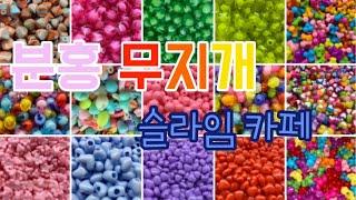 [조은아율 슬라임] 분홍무지개 슬라임카페 진접점 슬라임…