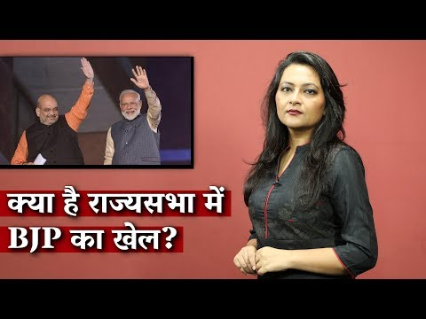 What is the BJP's Gameplan in the Rajya Sabha?