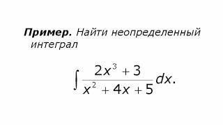 Неопределенный интеграл от рациональной функции (2)