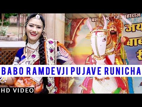 Marwadi Remix Song | Babo Ramdevji Pujave...