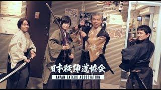 浅草橋 Hostel EAST57で毎月11日に行われる殺陣のイベントです。