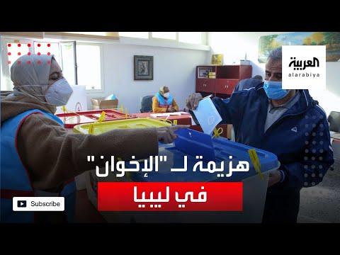 الإخوان يخسرون في انتخابات الكثير من مدن الغرب الليبي