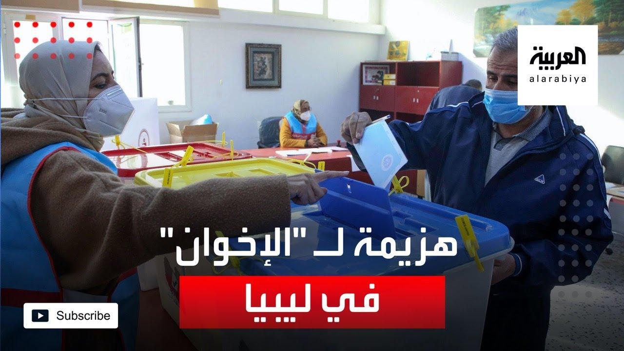 الإخوان يخسرون في انتخابات الكثير من مدن الغرب الليبي  - 15:59-2021 / 1 / 17