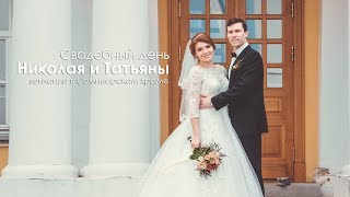 Свадебный клип Николая и Татьяны. Венчание в Семинарском храме