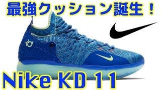 最強クッション誕生!Nike KD 11