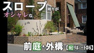 スロープ周りがオシャレな前庭・外構【庭リポート#6】