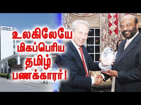 இவர் தான் உலகின் மிகப்பெரிய தமிழ் பணக்காரர்! | World's Richest Tamilian!