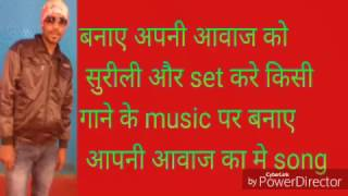 बनाए अपनी आवाज का song और set करे उसपर music To set up your voice and her music song