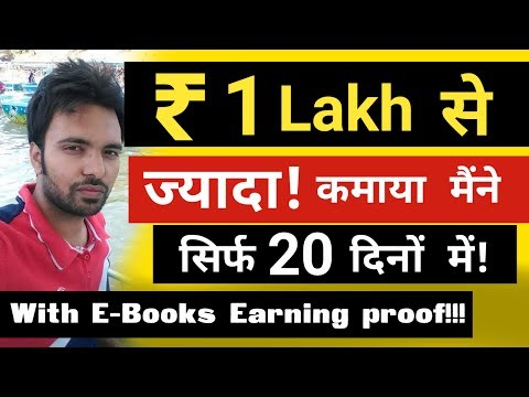Earned More Than 1 Lakh Rupees With Earning Proof from E-Books | How To Make E-Books & Sell Online