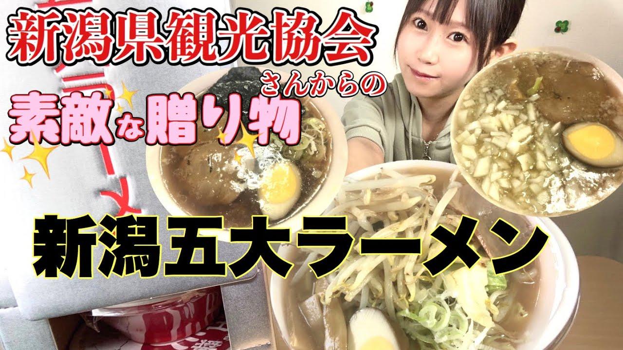 「新潟五大ラーメン」とは? 新潟県観光協会さんからのサプライズ第2弾!!