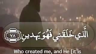 القارئ عبدالله الموسى .. صوت جميل .. سورة الشعراء .. دعوة ابراهيم ﷺ