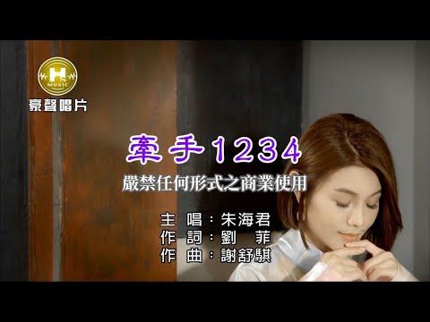 牽手1234 朱海君