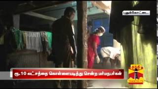 Sisters killed for 10 Lakh Rupees near Pudukkottai - Thanthi TV
