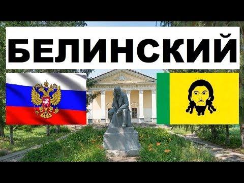 БЕЛИНСКИЙ 🏠💖🌼 (Пензенская область) ~ Твой город.