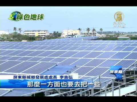 【太陽能_產業新聞】屏東縣養水種電 災區產業轉型試金石 - YouTube
