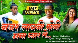 नजर लागनी कोणी मना प्यार ले | Najar Lagani Koni Mana Pyar Le Video Song | Bhaiya More