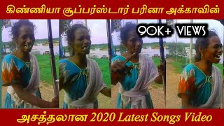 கிண்ணியா Supperstar பரினா அக்காவின் 2020 Latest video|Vijay tv suppersinger Fareena akka latest vide