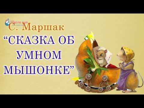 Сказки Маршака (21шт.) читать, слушать сказки онлайн