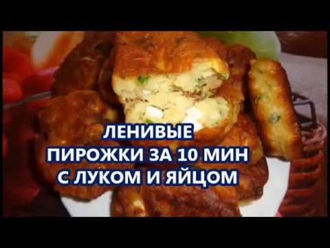 НУ ОЧЕНЬ ЛЕНИВЫЕ ПИРОЖКИ ЗА 10 МИН//С ЛУКОМ И ЯЙЦОМ//Видео рецепт.
