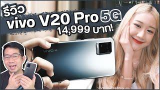 รีวิว Vivo V20 Pro 5G สเปคโดน กล้องเด่น ราคาดี วีดีโอมี Eyes Focus