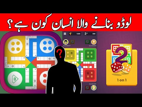 Inventor Of Ludo And Other Mind Blowing Facts | Facts TV