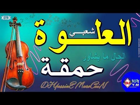 Chaabi Nayda 3alwa Ambiance 2019 | شعبي العلوة حمقة ديال شطيح