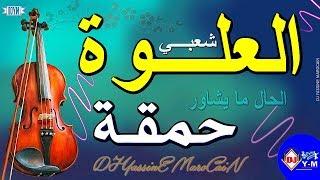 Chaabi Nayda 3alwa Ambiance 2020 | شعبي العلوة حمقة ديال شطيح