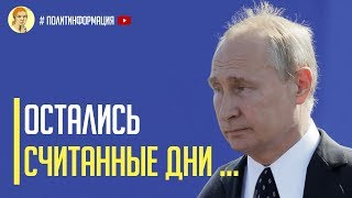 Срочно! Крах режима Путина в ближайший месяц