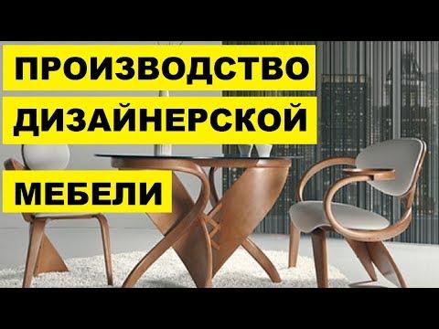 Производство дизайнерской мебели как бизнес идея