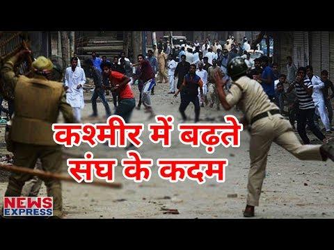 Kashmir में चलेगा RSS का डंडा, घाटी से जुड़े मुद्दों पर करेगा चर्चा
