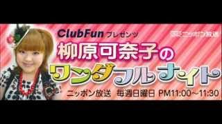 柳原可奈子のワンダフルナイト 2012年07月03日放送分です。