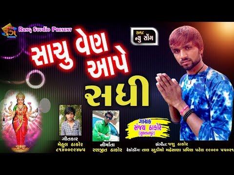 Sachu Ven Aape Sadhi ( Sanjay Thakor ) || New Gujarati Song 2018 New || By Rang Studio