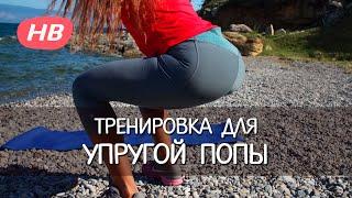 Упражнения для Ягодиц: 6-минутный комплекс. Елена Силка.