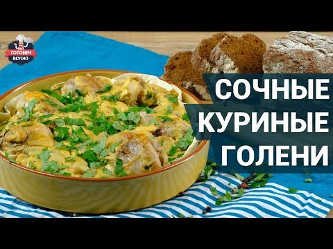 Сочные куриные голени в сметанно-горчичном соусе. Как приготовить? | Готовим вкусно