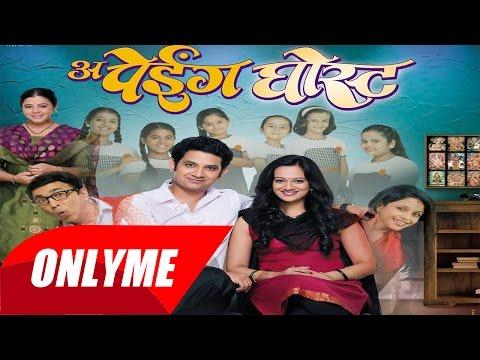 A Paying Ghost - Music Launch Uncut Event - Spruha Joshi, Umesh Kamat - Marathi Movie