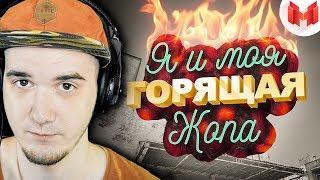 Мармок ▶ CS:GO - Я и моя горящая жопа (Mr. Marmok) | Реакция