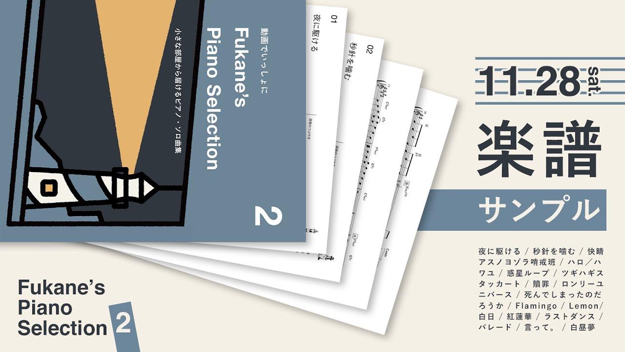【譜面サンプル】楽譜集「Fukane's Piano Selection 2」11/28発売!【全曲サビ見せ】