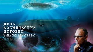 """""""Тайна подводных цивилизаций"""" День космических историй"""