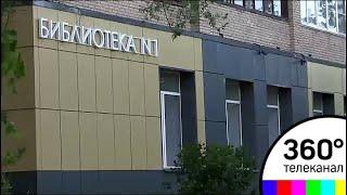 В Одинцове главной площадкой празднования Дня России станет библиотека №1
