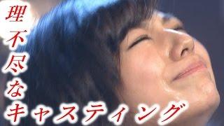 【顔面蒼白】西内まりや大爆タヒ必至のフジ月9主演の結果…得たものが悲...