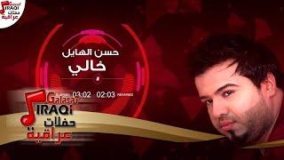 Hassan Elhail - Khaly / حسن الهايل - خالى