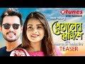 Kheyaler Karnishe | Tanjin Tisha | Irfan Sazzad | Teaser | Bangla Short film | 2019