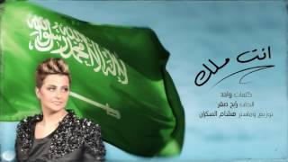 شمه حمدان - انت ملك (حصرياً) | 2017