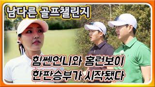 [선공개]비거리 최고 인정! 힘센 언니 김가연 프로가 …