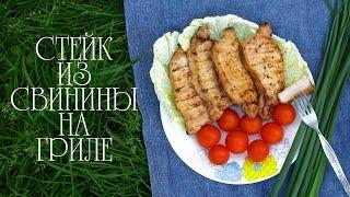 Стейк из свинины на гриле (Рецепты от Easy Cook)