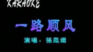 张凤娇 - 一路顺风(歌词)